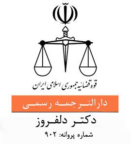 بهترین دارالترجمه رسمی اصفهان